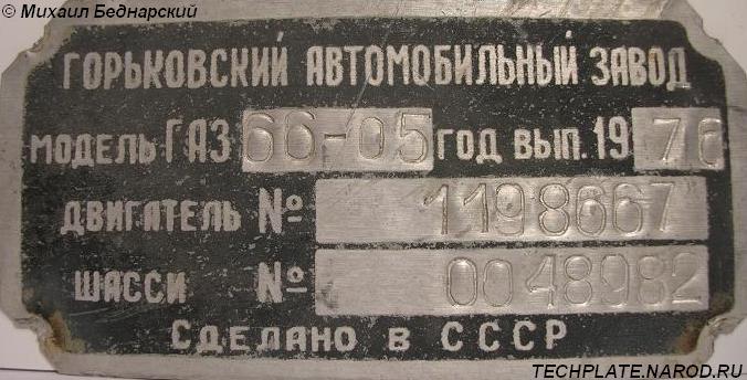 Номер двигателя на газ 32